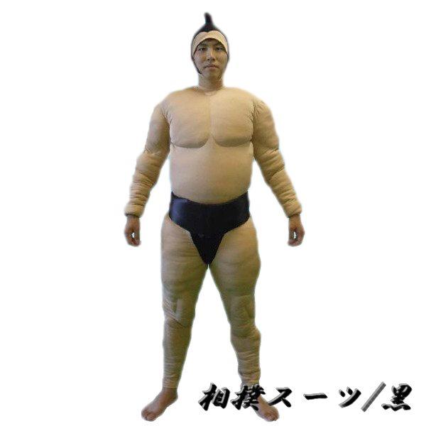 相撲スーツ 黒【力士 相撲取り 衣装 コスチューム 相撲 関取 横綱 大関 まわし ものまね グッズ 宴会芸 変装 仮装 コスプレ】マジックナイト PA11228