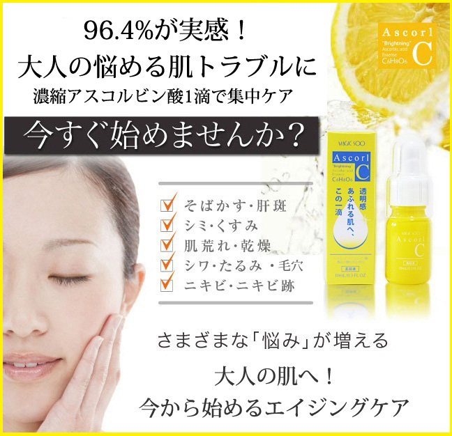 The beleaguered adult skin problems skin high-performance pure vitamin essence 7 species of plant extracts! Toward the skin quality enrichment Ascorbic acid 1 drop every intensive care sensitive skin, dry skin, oily skin Oh! Acne, age spots, pores, skin