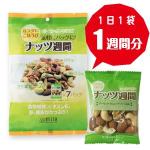 1日1袋 食物繊維 至上 ビタミンE 全国一律送料無料 鉄 亜鉛たっぷりのナッツを食べよう デルタインターナショナル オイル 塩不使用 DELTA 22g×7袋 ナッツ週間