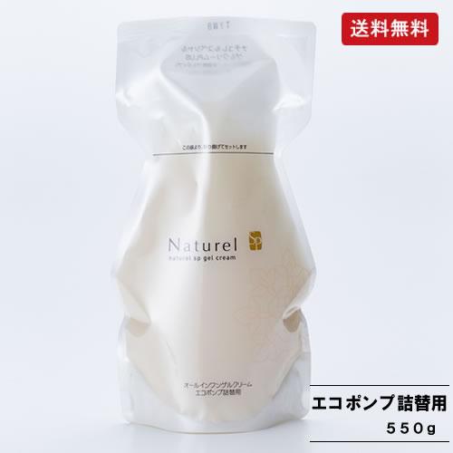 ナチュレルSPゲルクリーム PLUS エコポンプ詰替用550g【送料無料】
