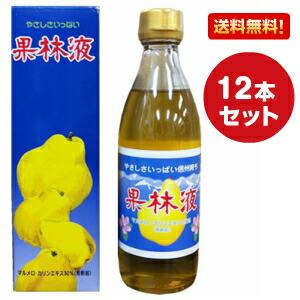オレンジゼリー本舗 果林液(かりん液) おまとめ買い(360ml×12本)【送料無料】