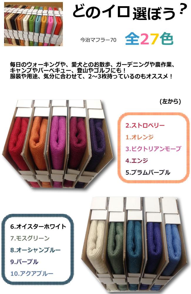 宫崎毛巾今治棉布圍巾