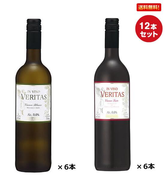 【現在赤欠品中(4月上旬以降入荷予定)】IN VINO VERITAS  VINCERO TINTO インビノヴェリタス ビンセロティント、ブランコ(赤・白 各6本(計12本)) ノンアルコールワインおまとめ買い