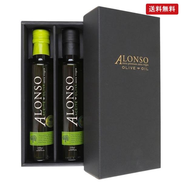 チリ産 アロンソ エキストラバージンオリーブオイル 250ml×2本セット【送料無料】《ギフト》酸度0.2%以下