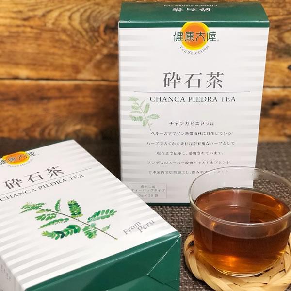 健康大陸 健康大陸 砕石茶(さいせきちゃ)チャンカピエドラティー (5g×20包)×6個セット【おまとめ買い】【送料無料】, セレクトショップadvance-wear:001432f5 --- officewill.xsrv.jp