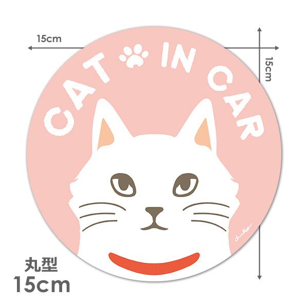 CATINCAR キャットインカー 猫が乗っています 小動物 かわいい 車ステッカー 訳あり品送料無料 白ネコ 本日の目玉 丸型15cm車マグネットステッカー CAR CAT ゆうパケット対応210円~ IN おすまし顔