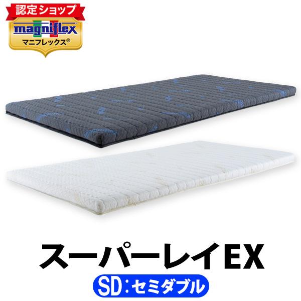 マニフレックス スーパーレイEX セミダブル【正規販売店】【magniflex】【送料無料】