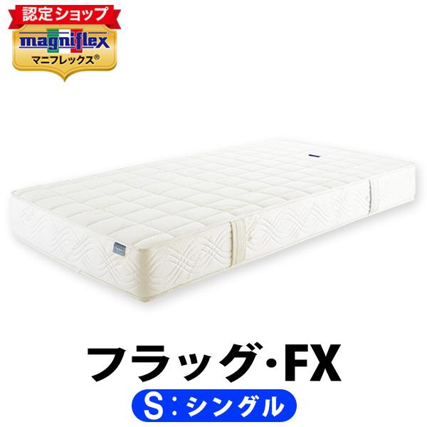 マニフレックス フラッグFX シングル【正規販売店】【magniflex】【送料無料】