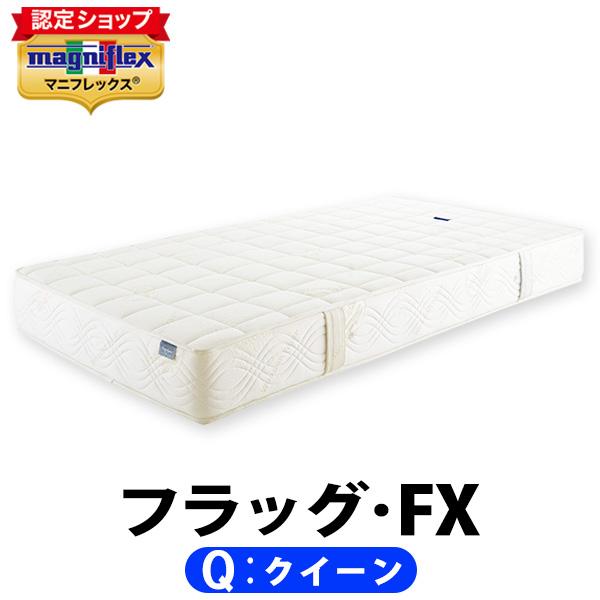 マニフレックス フラッグFX クイーン【正規販売店】【magniflex】【送料無料】