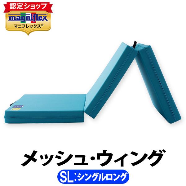 マニフレックス メッシュウィング シングルロング【正規販売店】【magniflex】【送料無料】