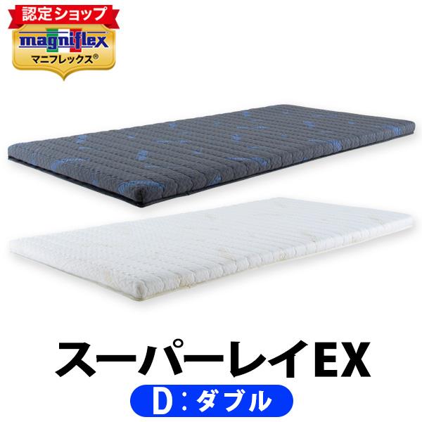 マニフレックス スーパーレイEX ダブル【正規販売店】【magniflex】【送料無料】