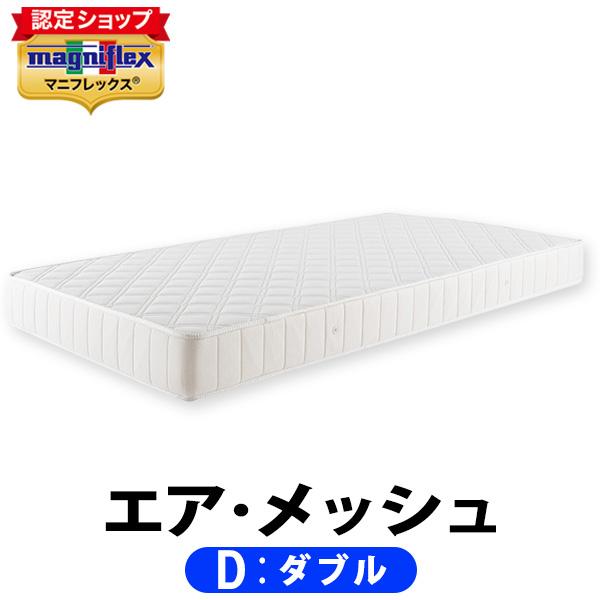 マニフレックス エア・メッシュ ダブル【正規販売店】【magniflex】【送料無料】