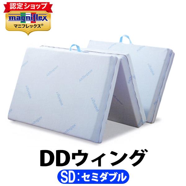 マニフレックス DDウィング セミダブル【正規販売店】【magniflex】【送料無料】