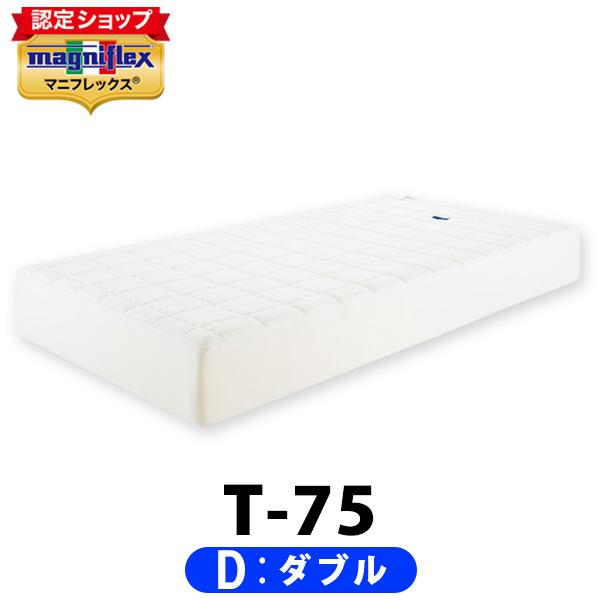 マニフレックス T75 ダブル【正規販売店】【magniflex】【送料無料】