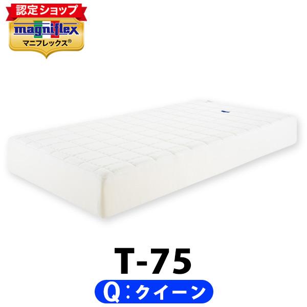 マニフレックス T75 クイーン【正規販売店】【magniflex】【送料無料】
