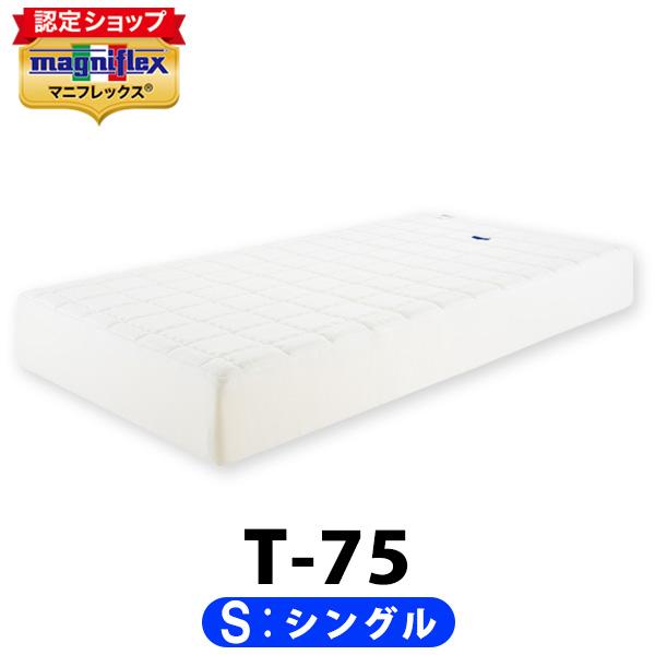 マニフレックス T75 シングル【正規販売店】【magniflex】【送料無料】