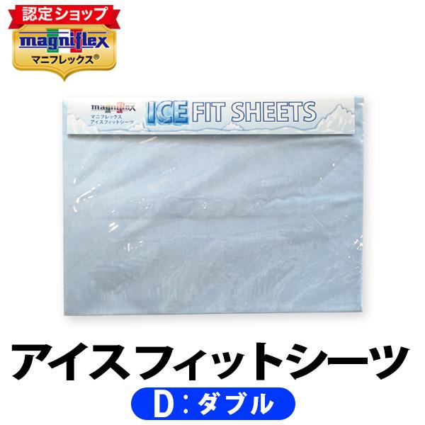 マニフレックス NEWアイスフィットシーツ ダブル【正規販売店】【magniflex】【送料無料】