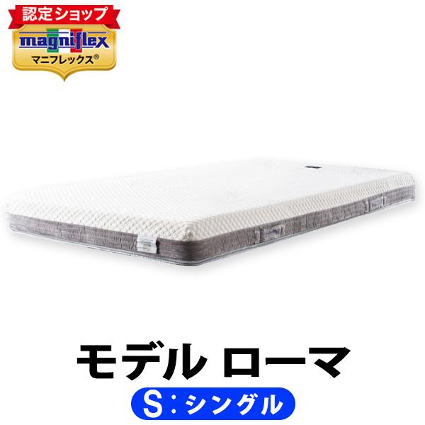マニフレックス モデルローマ シングル【正規販売店】【magniflex】【送料無料】