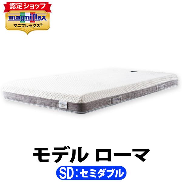 マニフレックス モデルローマ セミダブル【正規販売店】【magniflex】【送料無料】