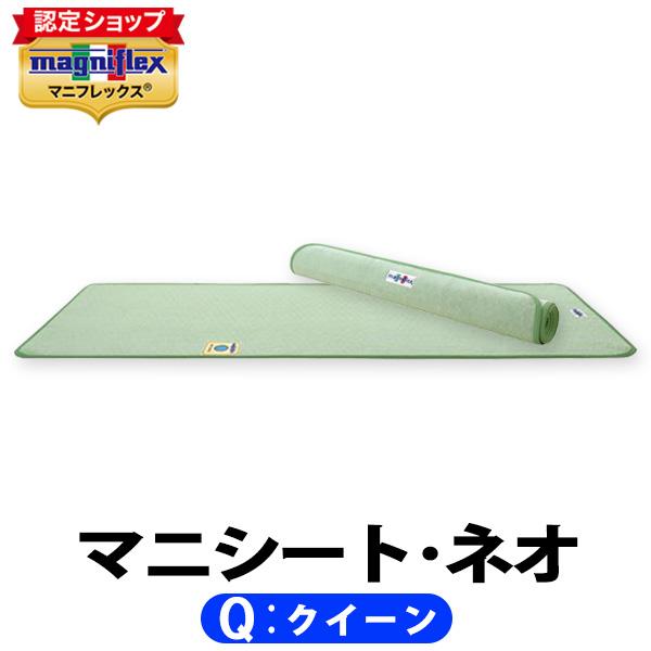 マニフレックス マニシート・ネオ クイーン【正規販売店】【magniflex】【送料無料】