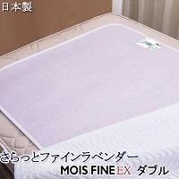【送料無料】洗濯OK 清潔 安心 防カビ 消臭機能 モイスファイン からっと寝られます 敷き布団 マットレス 湿気防止 梅雨 結露対策洗える 除湿シート