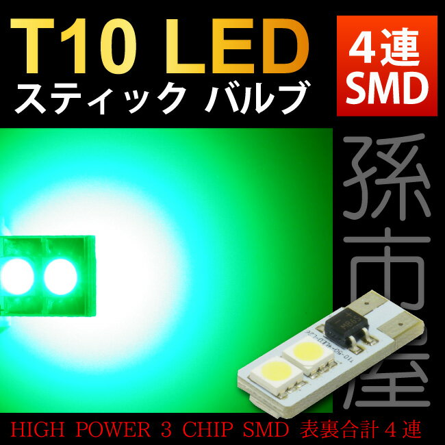 高品質 T10 LED スティックバルブ 4LED 高品質新品 緑 LAS4-G 孫市屋 ハイブリッド極性 価格 交渉 送料無料 グリーン 車LEDバルブ T10ウェッジ球