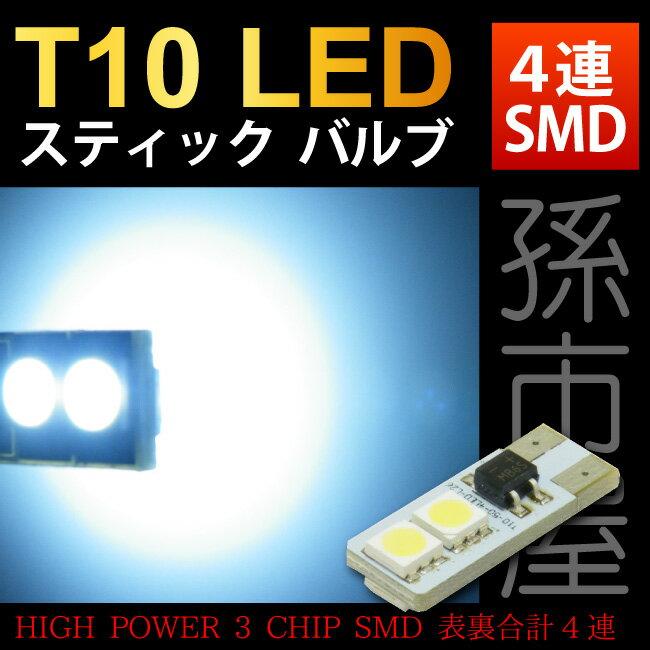 高品質 全品最安値に挑戦 T10 LED スティックバルブ 4LED 白 ホワイト 孫市屋 LAS4-W 車LEDバルブ ナンバー灯 カーテシランプ T10ウェッジ球 送料無料 激安 お買い得 キ゛フト