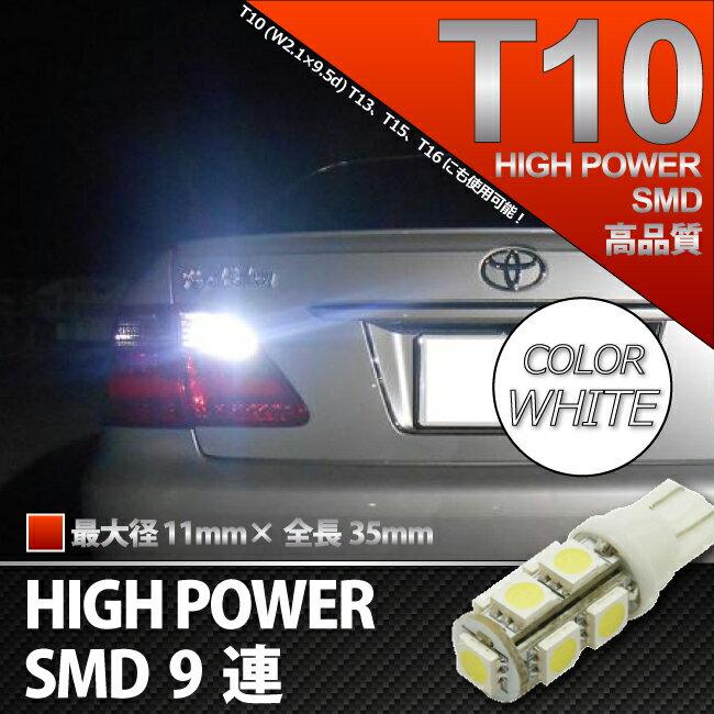 こだわりの高品質チップ採用 T10-SMD9連-白 T10ウェッジ球 孫市屋 返品送料無料 バックランプ LBS9-W セール商品