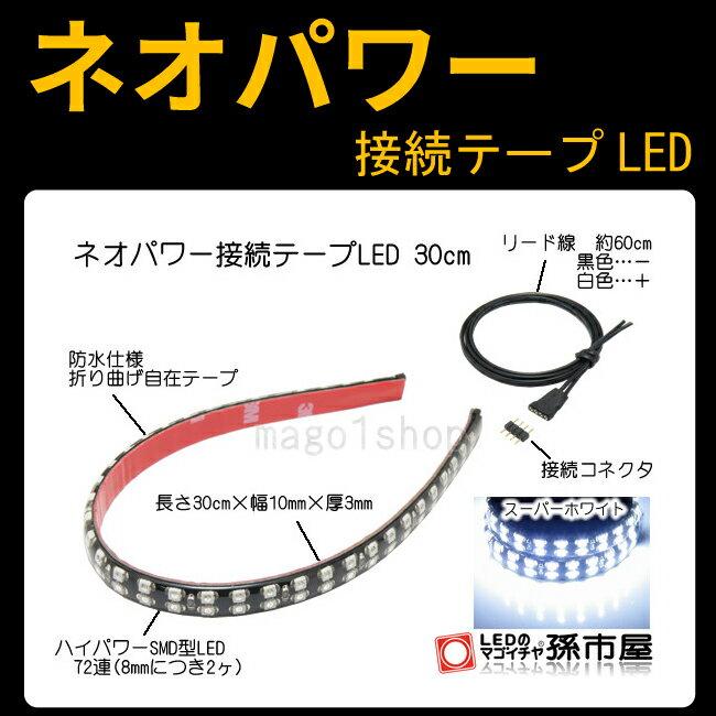 予約 ●手数料無料!! 接続できるテープLED ネオパワー接続 テープ型 LED LTP32W 30cm-白 孫市屋