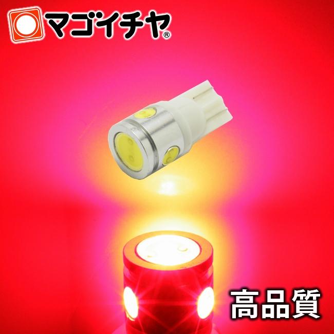 高品質 T10 LED 3.0W 4連LED 赤 レッド ウェッジ球 High Power ※ラッピング 男女兼用 ※ led ハイマウントストップ カーテシランプ 無極性 LBH4-R ハイブリッド極性 孫市屋