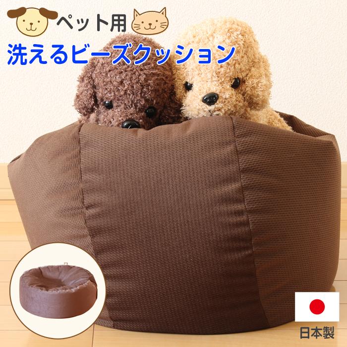 寝心地抜群 ペット達をダメにするソファー 日本製の犬 猫用洗えるビーズクッションです 売れ筋 ペット ベッド 犬 猫 洗える ビーズ 猫ベッド おしゃれ ソファ ブラウン 売買 犬ベッド ペットクッション 送料無料 小型犬 日本製 中型犬