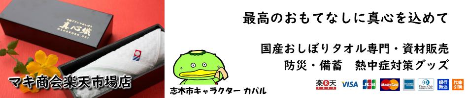 マキ商会楽天市場店:今治ブランドタオルをはじめ消耗品雑貨を取り扱うお店です。