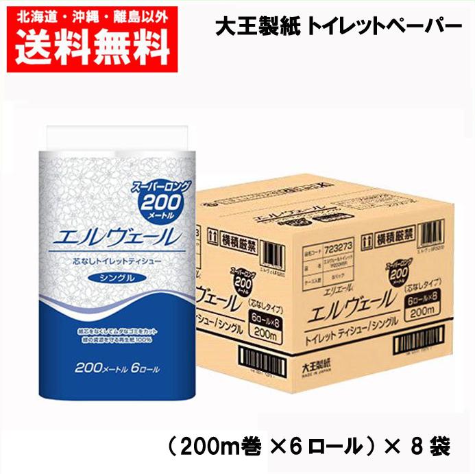 200m巻で経済的 お得なケース販売 大王製紙 アウトレットセール 特集 エルヴェール トイレットペーパー 日本製 200m巻×48ロール 送料無料 シングル 高級な 1ケース