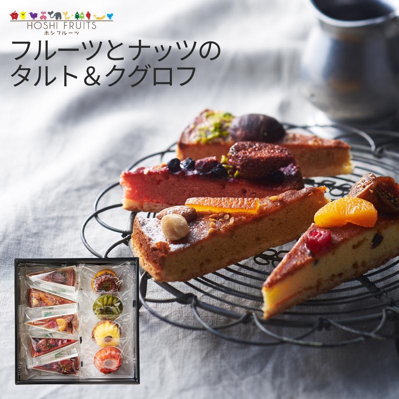 ホシフルーツ フルーツとナッツのタルト&クグロフ 9個 NTKG-9 (-99024-04-) (t3) | 内祝い ギフト お菓子 人気 出産内祝い 結婚内祝い 快気祝い