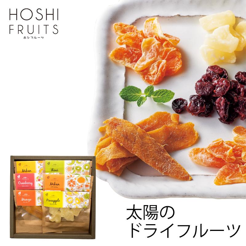 ホシフルーツ 太陽のドライフルーツ 6袋 HFTDF-6 (-99028-02-) (t3) | 内祝い ギフト お菓子 人気 出産内祝い 結婚内祝い 快気祝い