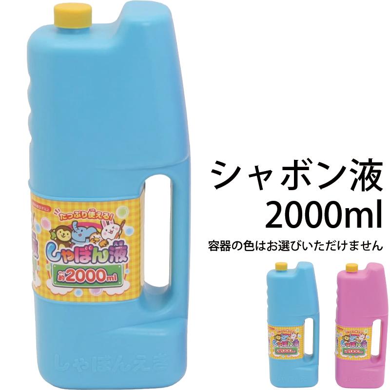 たっぷり使えるしゃぼんだま液 池田工業社 しゃぼん液 お買得 t0 シャボン玉液 新着 2000ml