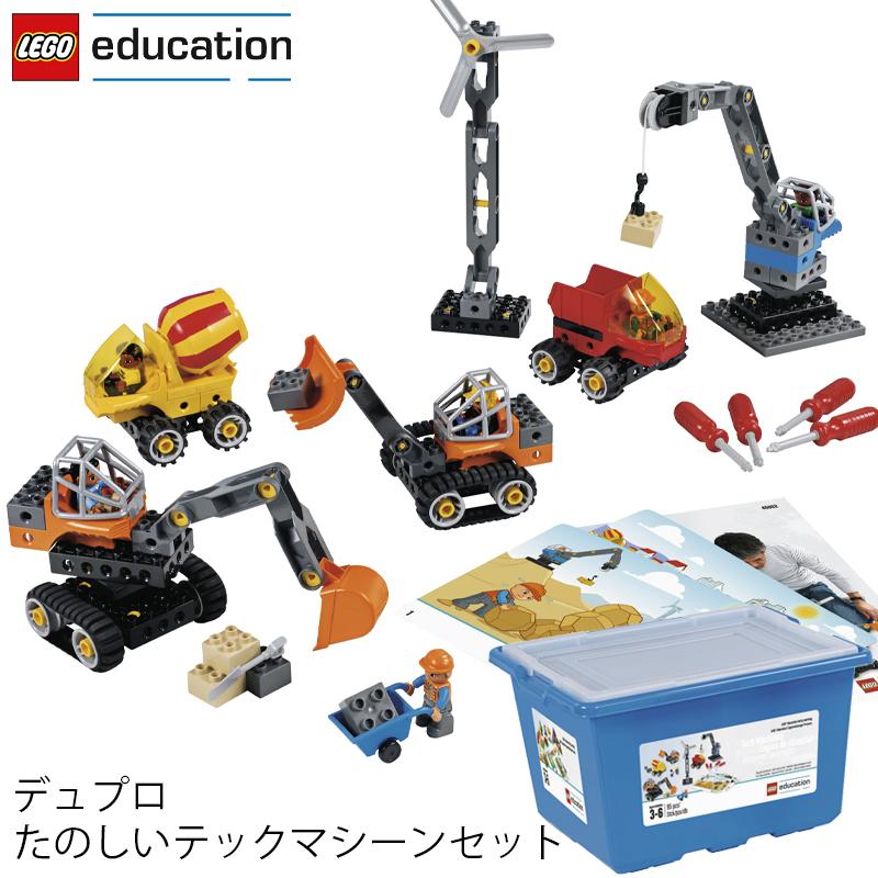 レゴ エデュケーション LEGO デュプロ DUPLO 楽しいテックマシーンセット 45002 V95-5257 (t2) LEGO(R)education