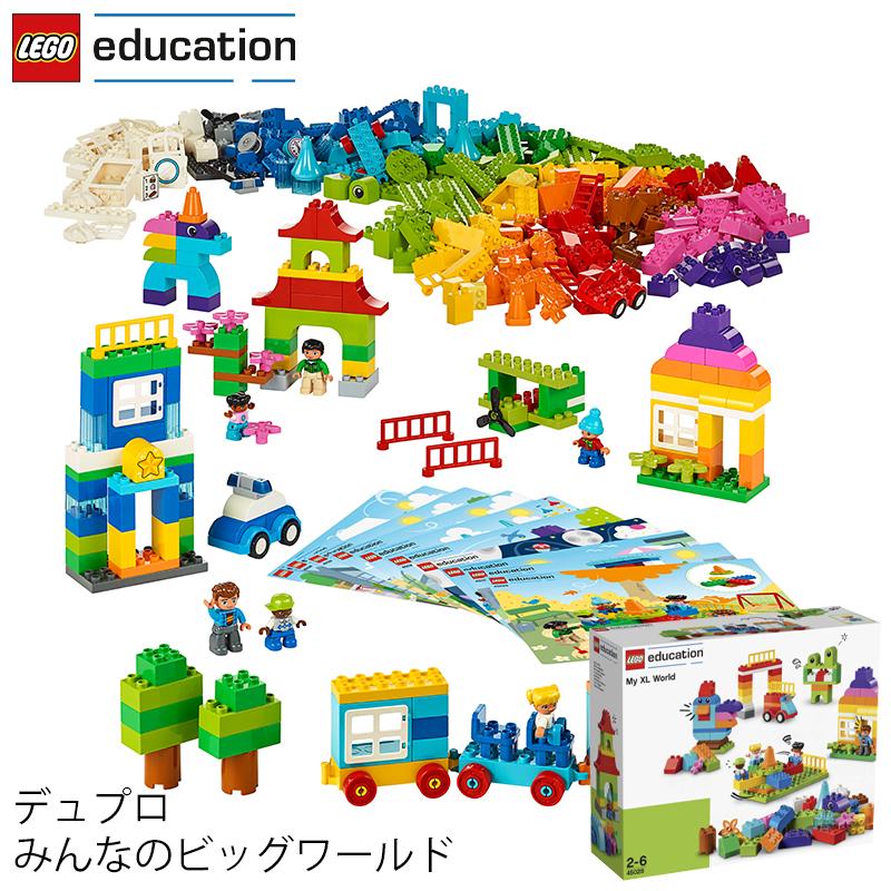 レゴ エデュケーション LEGO デュプロ DUPLO みんなのビッグワールド 45028 V95-5272 (t2) LEGO(R)education