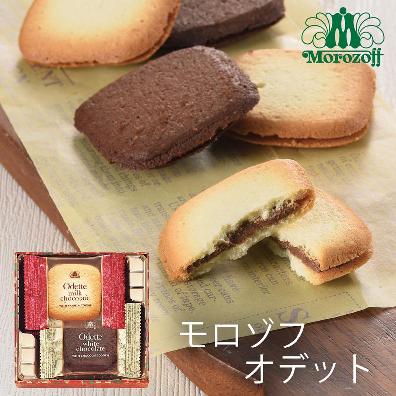 敬老の日 人気のクッキーを詰め合わせ バターの風味が引き立つリッチな味わい ギフト モロゾフ オデット MO-0794 MO-4882 後継品 -G2112-201- 低価格化 個別送料込み価格 出産内祝い 焼き菓子 クッキー お祝い チョコレート Morozoff 日本産 結婚内祝い t0 快気祝い