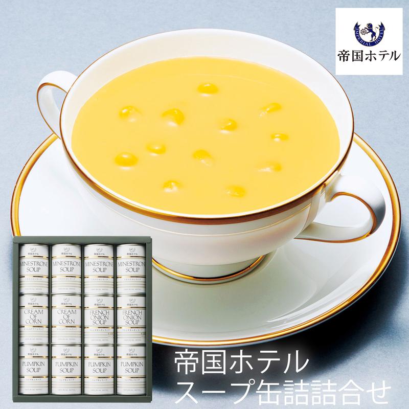 お歳暮 帝国ホテル スープ缶詰詰合せ IHM-50A (-G1957-304-)【内祝い ギフト 出産内祝い 引き出物 結婚内祝い 快気祝い お返し 志】