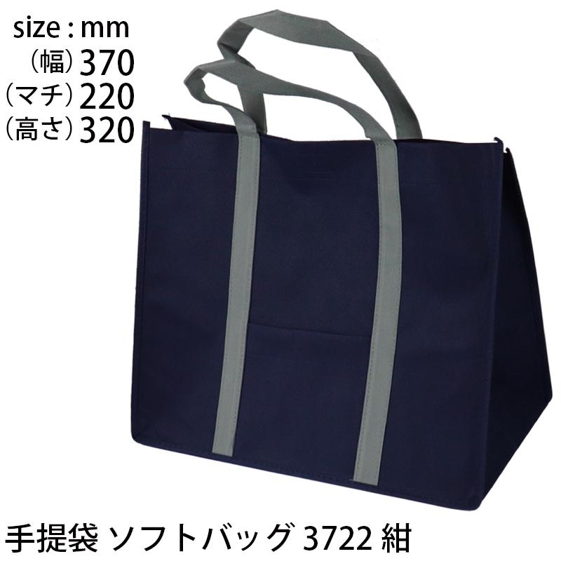 ギフトバッグとしてご使用後は ショッピングレジ袋として 手提げ袋 不織布 5☆好評 ソフトバッグ3722 紺 手提袋 ギフトバッグ XZV01416 ショッピングバッグ 好評 t0