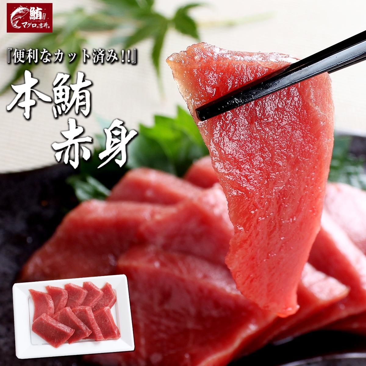 マグロは味で食べるなら 2020A/W新作送料無料 赤身 極上 本マグロ 100g カット済み なので安心 プレゼント ギフト まぐろ 秀逸 鮪 内祝 刺身 本鮪 御祝 gd34 スライス 海鮮丼 誕生日 マグロ 手巻き寿司