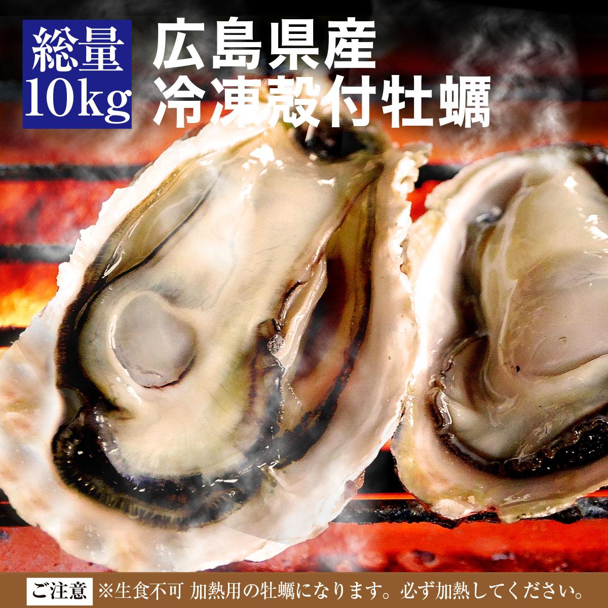 送料無料 殻付き 冷凍 牡蠣 広島県産 特大LLサイズ 10kg 約83~88個入 14~17人前 バーベキュー BBQ カンカン焼き 追加用として人気 カンカンは付いてません 海鮮 キャンプ バーベキュー BBQ gd142