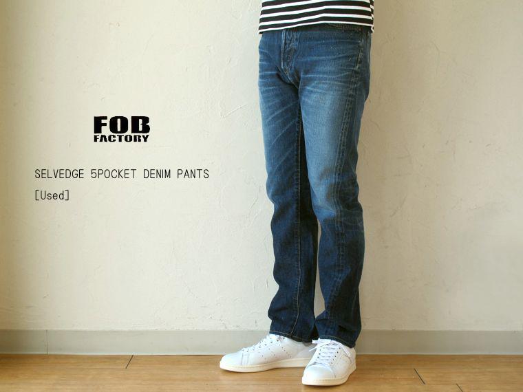 【送料無料】FOB FACTORY (エフオービーファクトリー) SELVEDGE 5POCKET DENIM PANTS [Used] (セルヴィッチ 5ポケット デニムパンツ [ユーズド])