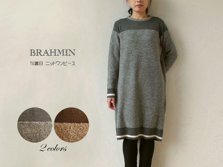 《 SALE 》Brahmin (ブラーミン) 7G裏目 ニットワンピース