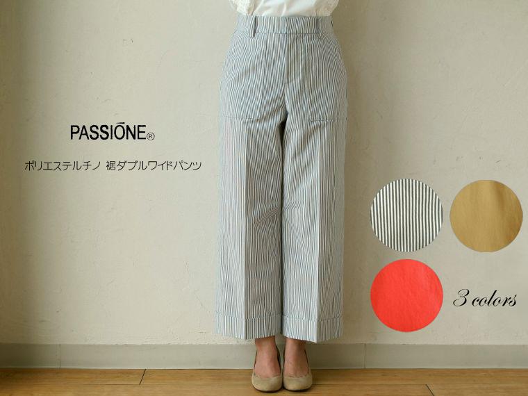 《 SALE 》PASSIONE (パシオーネ) ポリエステルチノ 裾ダブルワイドパンツ