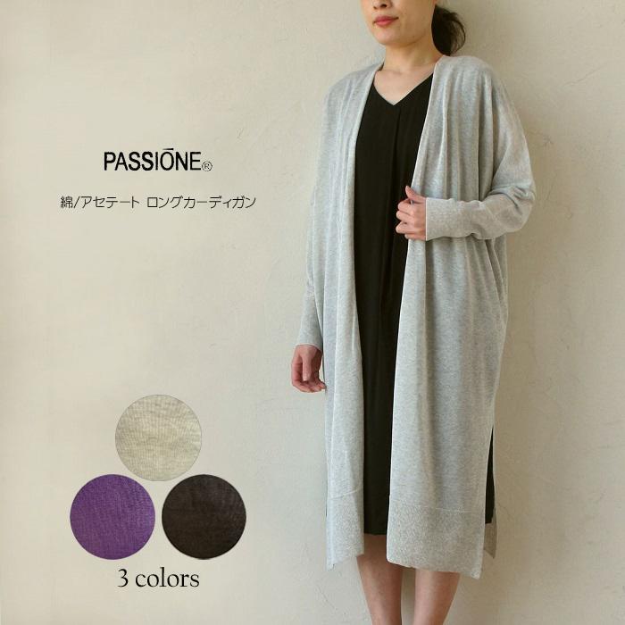 《 SALE 》PASSIONE (パシオーネ) 綿/アセテート ロングカーディガン