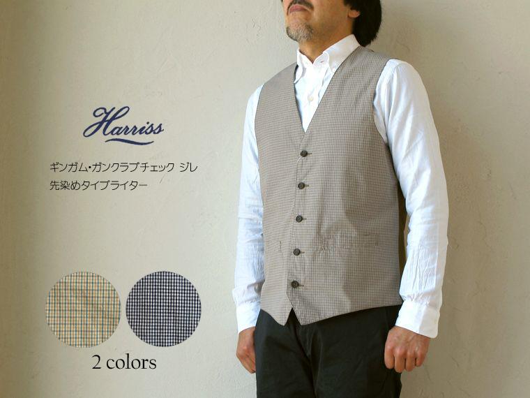 《 SALE 》Harriss (メンズ ハリス) ギンガム・ガンクラブチェック ジレ 先染めタイプライター