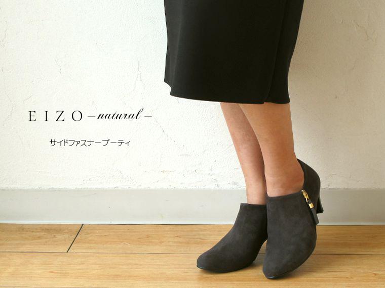 EIZO・natural サイドファスナーブーティ