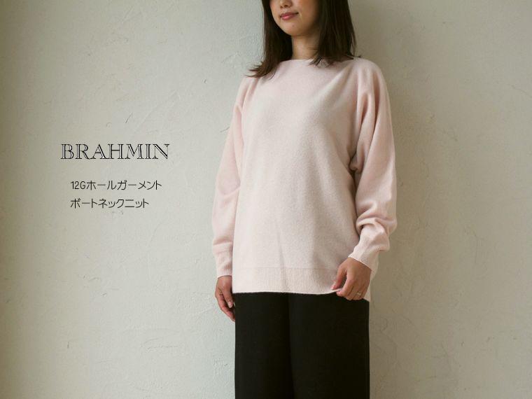 《 SALE 》Brahmin (ブラーミン) 12Gホールガーメント ボートネックニット